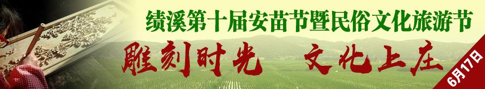 第九届绩溪安苗节